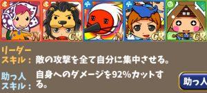 米倉家25三冠デッキ3