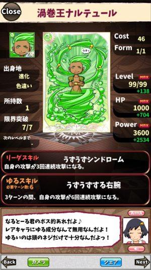 渦巻王ナルテュール(色違い)