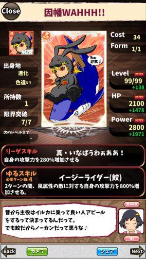 因幡WAHHH!!(色違い)