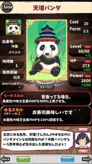 天壇パンダ