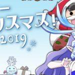 クリスマス2019協力EC