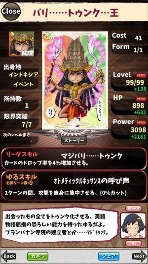 バリ……トゥンク…王