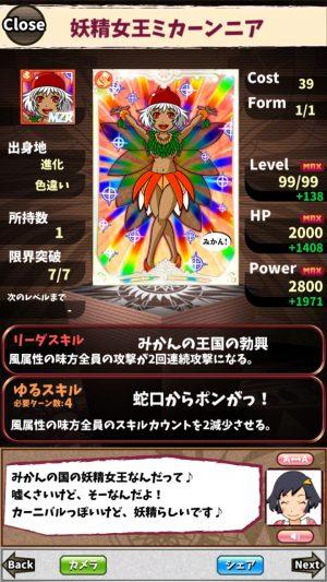 妖精女王ミカーンニア(色違い)