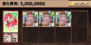 金魚姫の蘭子さん進化