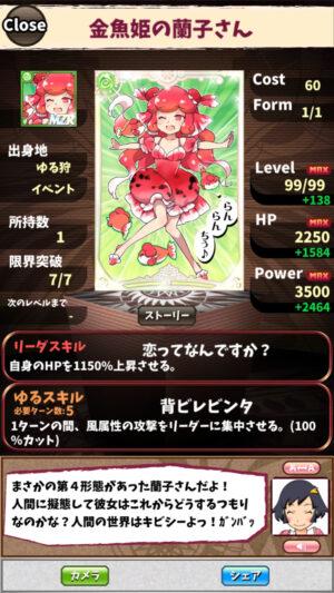 金魚姫の蘭子さん